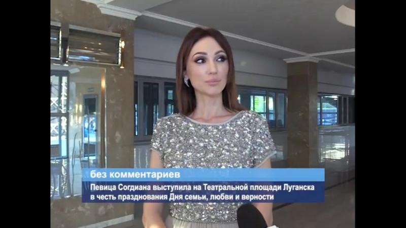 ГТРК ЛНР. Певица Согдиана выступила на Театральной площади Луганска
