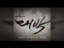 Dae-Gil 🎲 Jackpot  대박