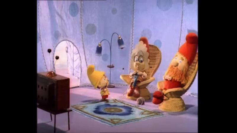 Самый маленький гном. 2-я серия (1980)