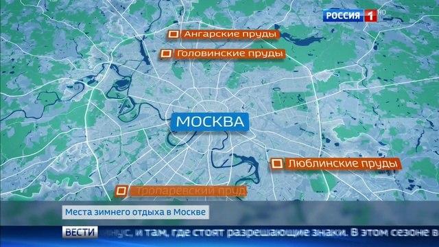 Вести-Москва • Подледный клев: на помощь рыбакам приходят спасатели
