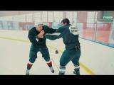 Как правильно драться на льду
