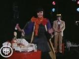 """Отрывок из спектакля _""""Хармс! Чармс! Шардам!, или Школа клоунов_"""" по произведениям Д.Хармса (1982)"""