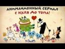 Мультсериал с нуля до ТОПа мастер класс Владимира Plemiash Пономарёва