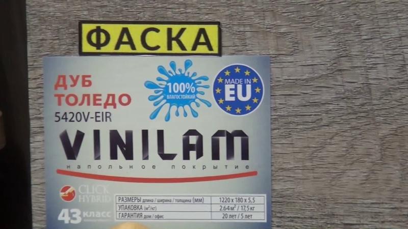 Кварц виниловый ламинат Vinilam 5420V EIR Дуб Толедо Виниловая плитка ПВХ Винилам для пола LVT