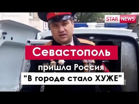 Крым При России ЖИВЕТСЯ ХУЖЕ 2018