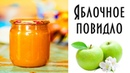 Яблоки на зиму Яблочное повидло варенье или пюре Очень простой рецепт