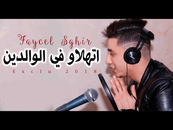 Faycel Sghir   اتهلاو في الوالدين   Exclu 2018