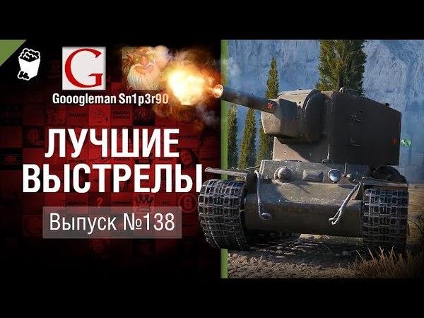 Лучшие выстрелы №138 от Gooogleman и Sn1p3r90 World of Tanks