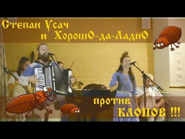 Клопики - Степан Усач и ХорошО-да-ЛаднО