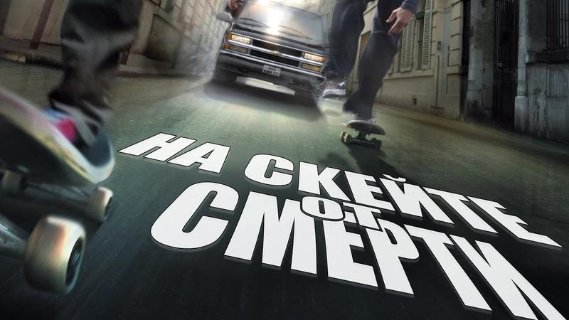 На скейте от смерти / Skate or Die (2008) Боевик, среда, кинопоиск, фильмы , выбор, кино, приколы, ржака, топ » Freewka.com - Смотреть онлайн в хорощем качестве