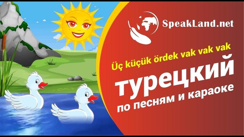 Турецкий по песням караоке Çocuk şarkıları Üç küçük ördek vak vak vak