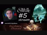 (stream) Call of Cthulhu stream #5 [Ебат нас кроет]