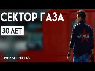 Премьера клипа! сектор газа - 30 лет (cover by перегаз)