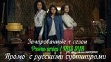 Зачарованные 1 сезон - Промо с русскими субтитрами 2 (Сериал 2018)  Charmed (CW) Promo #2