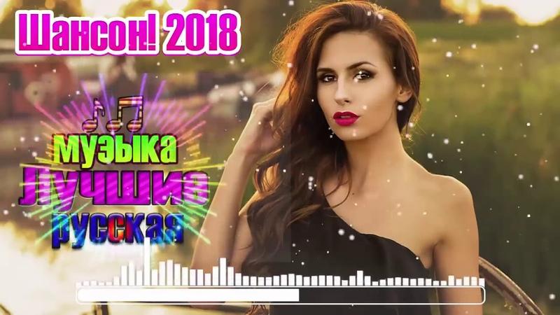 Новинка Шансона! 2018 и 2019 ✪ Супер сборник Русских лучших песен ✪ Любимые песни 2019! Послушайте
