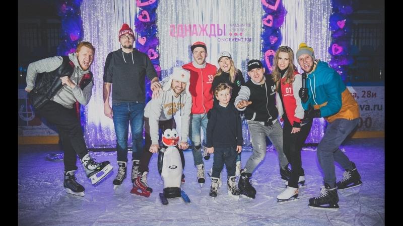 14.02.2018 BigLove на льду