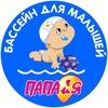 """Детский Бассейн """"Папайя"""" КЕМЕРОВО"""