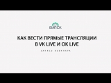 Запись вебинара «Как вести прямые трансляции в VK Live и OK Live»