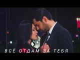 Ömer & Zehra - Всё отдам за тебя