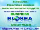 Первое знакомство с компанией BIOSI