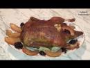 Запеченная Утка с Айвой и Черносливом Roasted Duck With Apples and Prunes Праздничный Рецепт