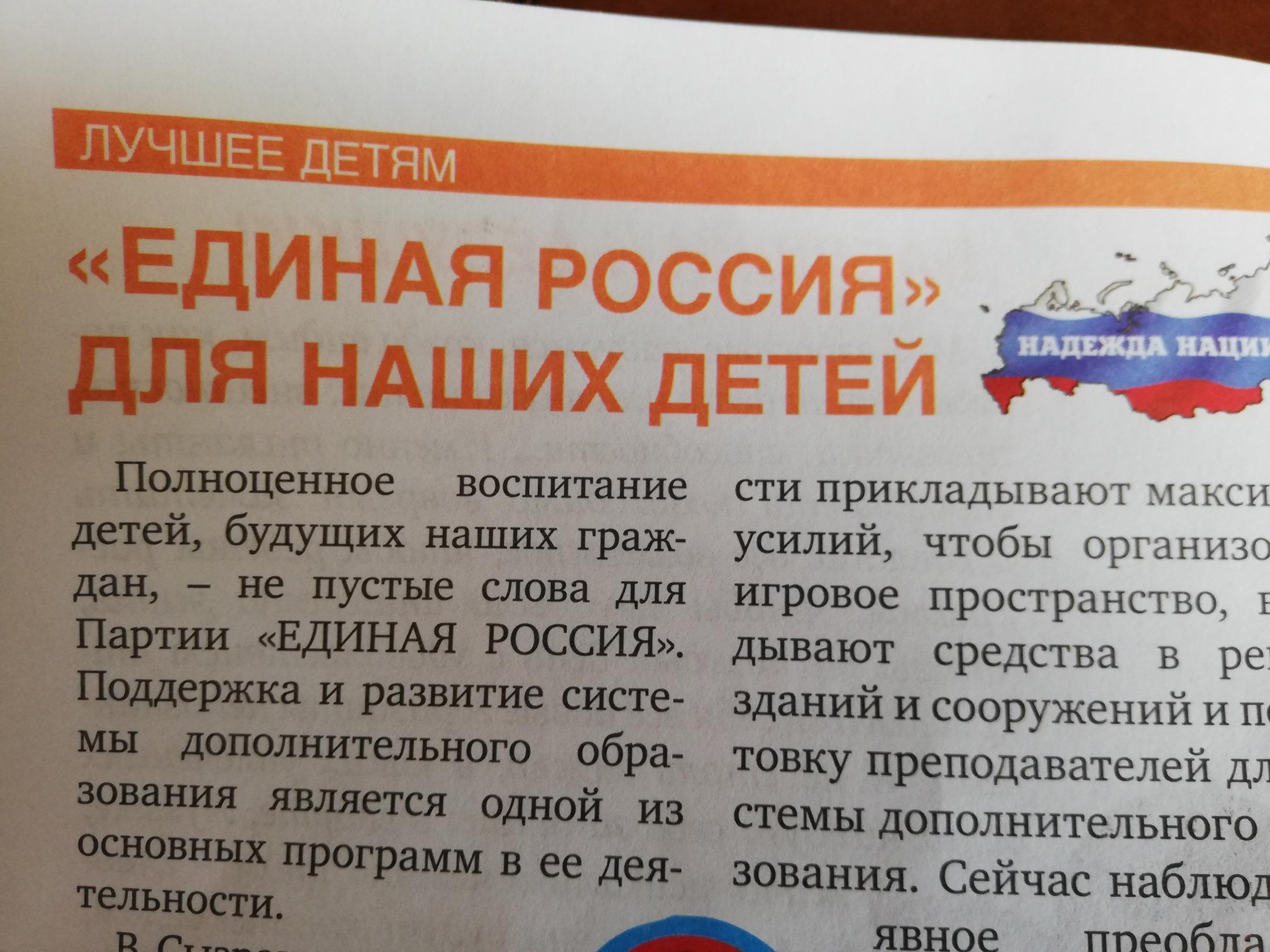 Сызрань Единая Россия кандидаты