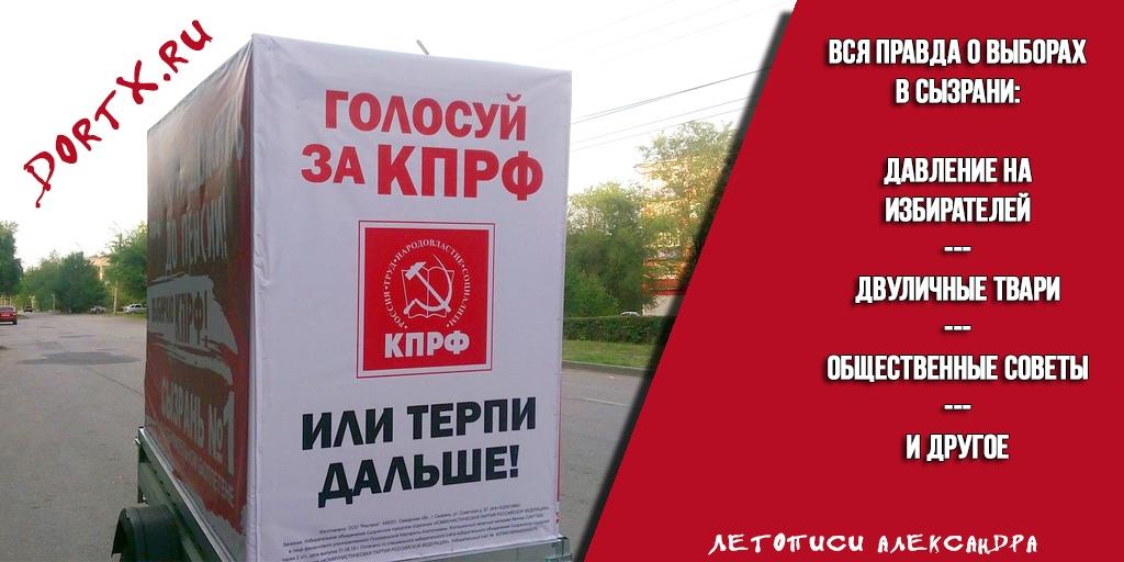 КПРФ выборы 2018 Сызрань