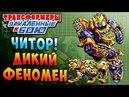 ДИКИЙ ЧИТОР! КОШАЧЬЯ ЛИХОРАДКА Трансформеры Закаленные в Бою Transformers Forged To Fight ч.193