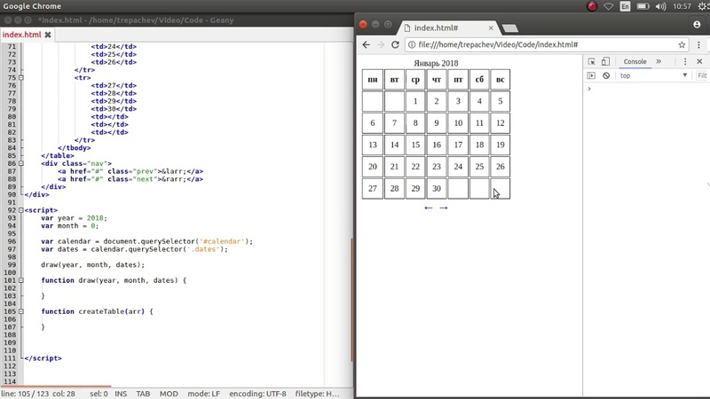 Реализация квадратного календарика на JavaScript | часть 1
