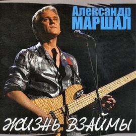Маршал Александр альбом Жизнь взаймы