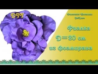 DIY Большой цветок фиалки из фоамирана D20 см