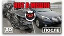 Беспредел на авто аукционах США. Как правильно выбирать авто на Copart и не попасть на деньги