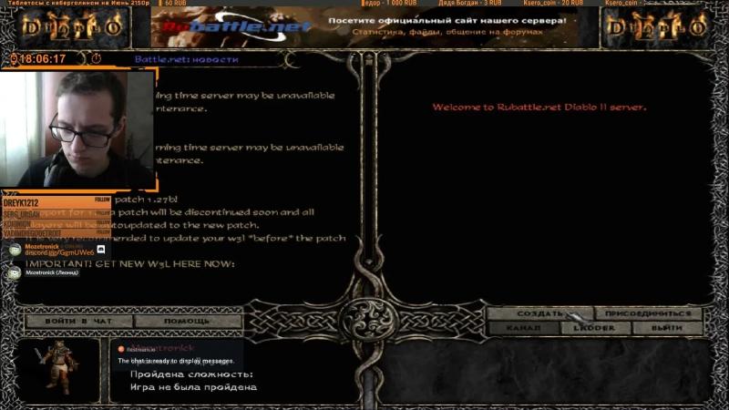 Diablo II СМЕТРНЫЙ Друль завис на Дьябло. Гэмбл Cleglaws Tooth и резиста. Акт IVVКошмар