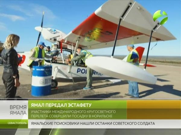 Участники кругосветного перелета приземлились в Норильске