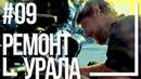 Поездка в Крым на мотоцикле Урал 09 Осмотр шестерней ГРМ и замена сапуна 13 августа 2018
