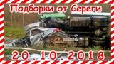 20 10 2018 Видео аварии дтп автомобилей и мото снятых на видеорегистратор Car Crash Compilation may группа httpvk.comavtoo