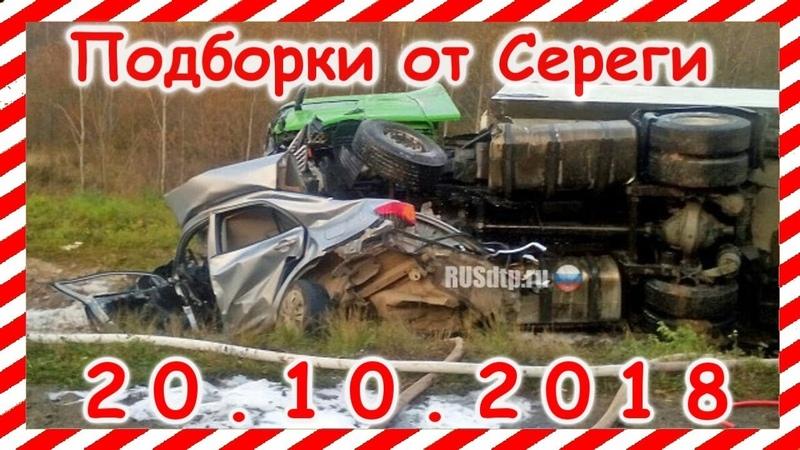 20 10 2018 Видео аварии дтп автомобилей и мото снятых на видеорегистратор Car Crash Compilation may группа: vk.com/avtoo