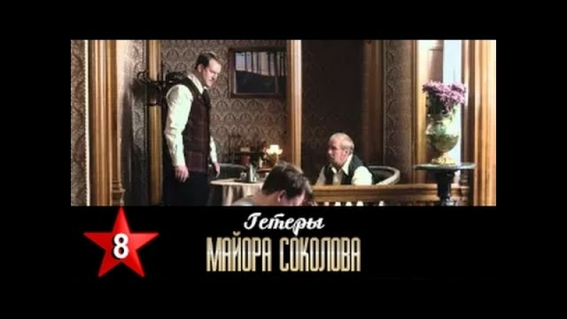 8.Гетеры майора Соколова (2014)