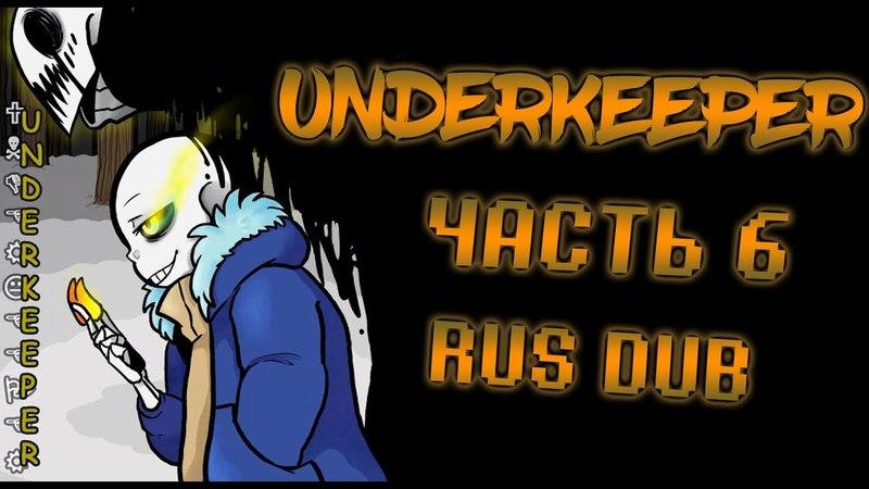 UnderKeeper - Часть 6/Undertale Comics/Rus Dub