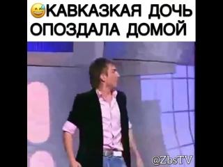 кавказская девушка опоздала домой