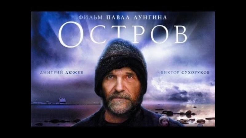 Остров (Мамонов,Сухоруков) [Драма,2006, BDRip 1080] КИНО ФИЛЬМ LIVE