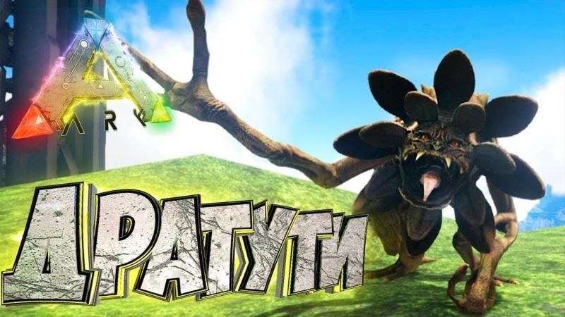 [Muzzloff Play] ТАРАСКА, ГЕПАРД И ЗОЛОТОЙ ОРЕЛ - Мифическое Выживание - ARK 7