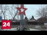 Омский студент осквернил памятник героям ВОВ и отказался извиняться за содеянное - Россия 24