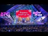 КВН Наполеон Динамит - Бэк-вокалист для Пелагеи