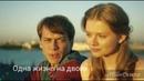 Настя и Сеня (А.Лозовская и А.Крылов) Одна жизнь на двоих.Я буду жить для тебя. Анжелика Агурбаш