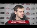 18 02 2018 послематчевое интервью Никиты Никулина