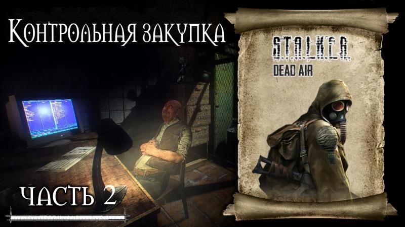 S T A L K E R Dead Air КОНТРОЛЬНАЯ ЗАКУПКА ХАБАРА 2