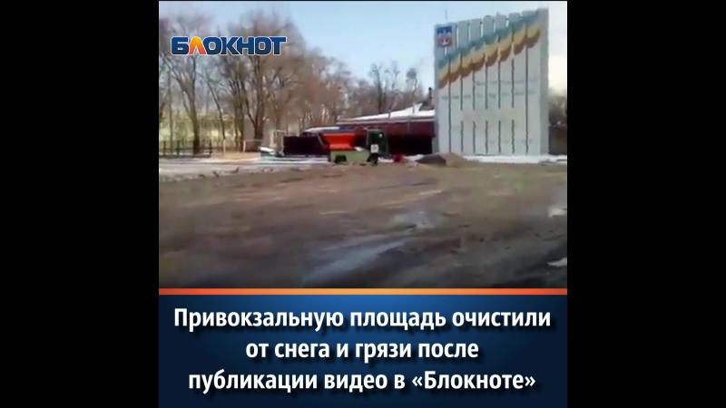 Привокзальную площадь очистили от снега и грязи после публикации видео в «Блокноте»