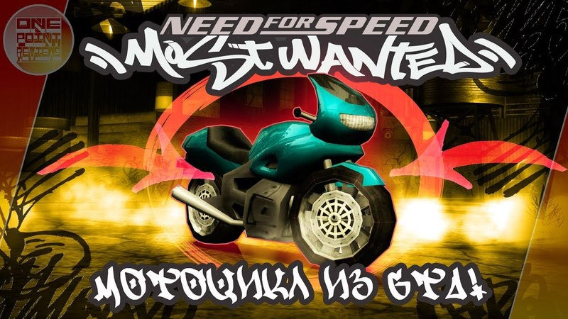 МОТОЦИКЛ ИЗ ГТА В NFS MOST WANTED! / Need For Speed: Dangerous Turn