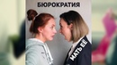 Бюрократия (ft. Галина Боб) / Дневник счастливой мамы